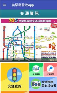 苗栗縣警察局警政App screenshot 2