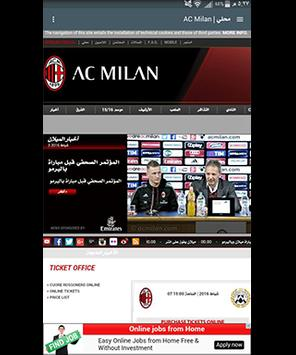 أخبار نادي ميلان screenshot 1