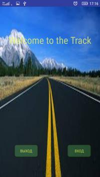 Track screenshot 1