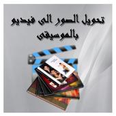 تحويل الصور إلى فيديو icon