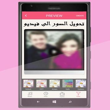 تحويل الصور إلى فيديو poster