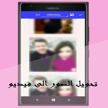 تحويل الصور إلى فيديو apk screenshot