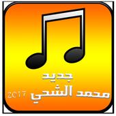 جديد محمد الشحي 2017 icon
