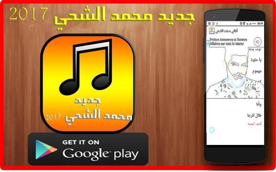 جديد محمد الشحي 2017 apk screenshot