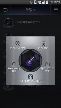 스마트 유라이브 (Smart Urive) apk screenshot