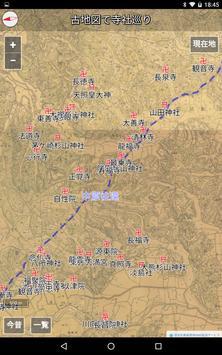 古地図で寺社巡り <横浜市都筑区版> poster