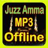 Juz Amma MP3 Offline आइकन