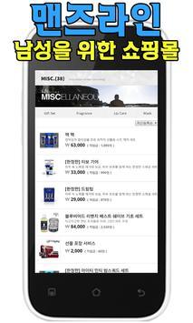 맨즈라인-남자화장품,기초화장품,남자피부,남자친구,선물 apk screenshot
