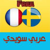 قاموس عربي سويدي icon