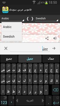 قاموس عربي سويدي screenshot 5