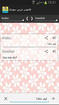 قاموس عربي سويدي صوتي apk screenshot