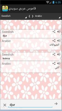 قاموس عربي سويدي screenshot 3