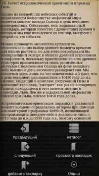Миф о Потопе расчеты apk screenshot