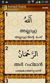 Asmaul Husna Malayalam poster