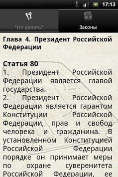 Патруль apk screenshot