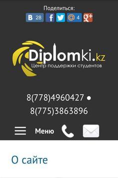 Дипломные работы apk screenshot