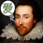 莎士比亚 - 关于爱情 icon
