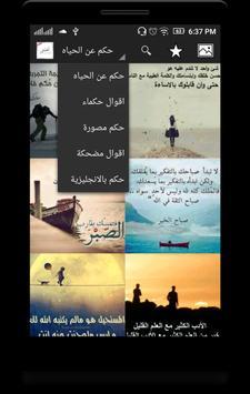 صور حكم وامثال عن الحياة والصداقهش apk screenshot
