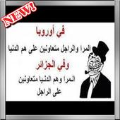 نكت مضحكة جزائرية مصورة icon