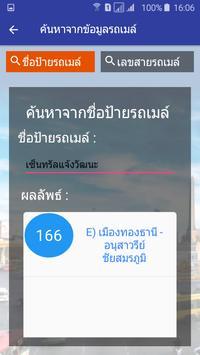 Busline by Sukhum apk screenshot