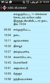 Chennai Local Train Timetable capture d'écran 7