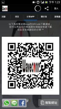 微控科技股份有限公司 apk screenshot