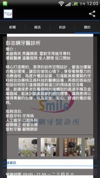 彭志綱牙醫診所 apk screenshot