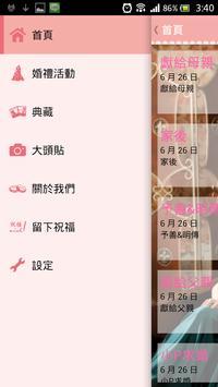 明傳♥予善 apk screenshot