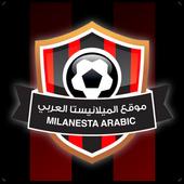 موقع الميلانيستا العربي icon