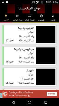 موقع الميلانيستا العربي apk screenshot