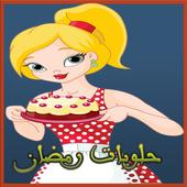 halawiyat حلويات رمضان icon