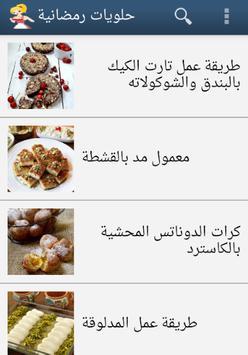 halawiyat حلويات رمضان screenshot 1