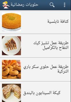 halawiyat حلويات رمضان screenshot 2