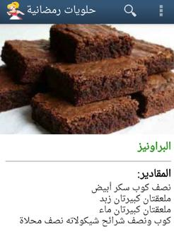 halawiyat حلويات رمضان apk screenshot
