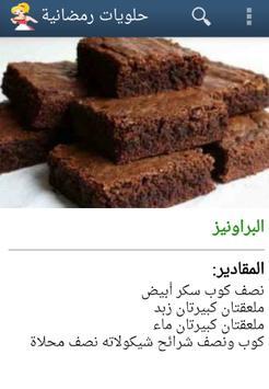 halawiyat حلويات رمضان screenshot 4