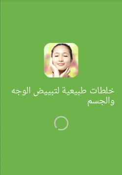 خلطات لتبييض الوجه والجسم poster