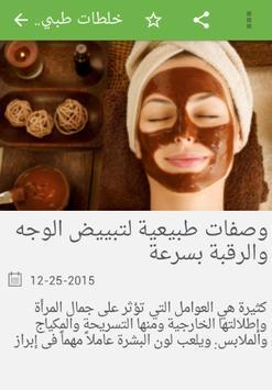 خلطات لتبييض الوجه والجسم apk screenshot