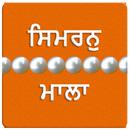 Sikhism - Simran Mala (Nitnem) APK