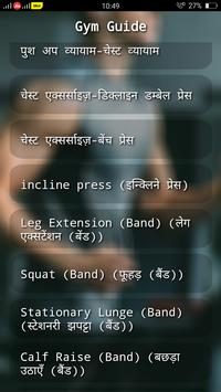 Gym Guide screenshot 1