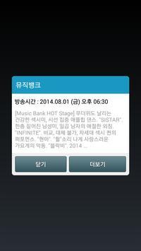 예능 알리미 apk screenshot