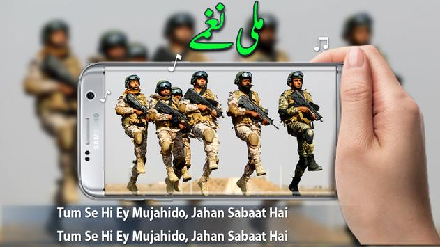 Pakistani Best Mili Naghamay 2018 _ National Song for Android - APK