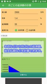 住宅ローン計算アプリ screenshot 2