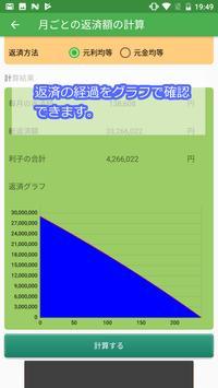 住宅ローン計算アプリ screenshot 3