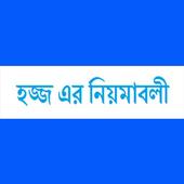 হজ্জ এর নিয়মাবলী icon