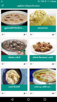 Milk recipe in tamil milk sweet dessert dishes apk download free milk recipe in tamil milk sweet dessert dishes apk screenshot forumfinder Images