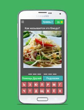 Угадай название блюда screenshot 2