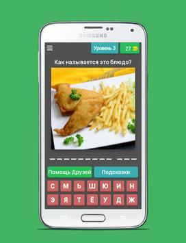 Угадай название блюда screenshot 3