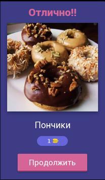 Угадай блюда мира apk screenshot