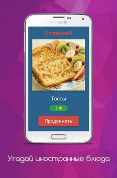 Угадай иностранные блюда apk screenshot
