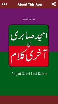 Amjad Sabri Last Kalam (Akhri) apk screenshot